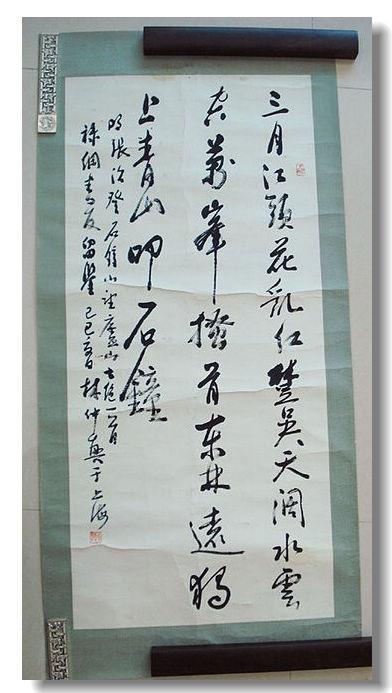 上海中芯国际_所属分类: 书法作品