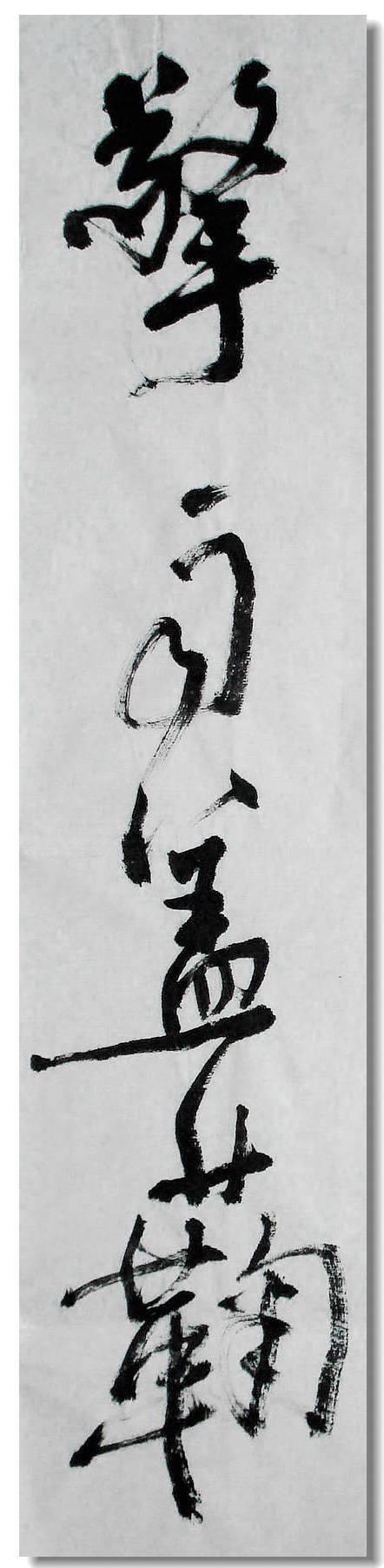 笔名林风,1949年出生,江苏溧阳人,毕业于河南书法教育函授院.