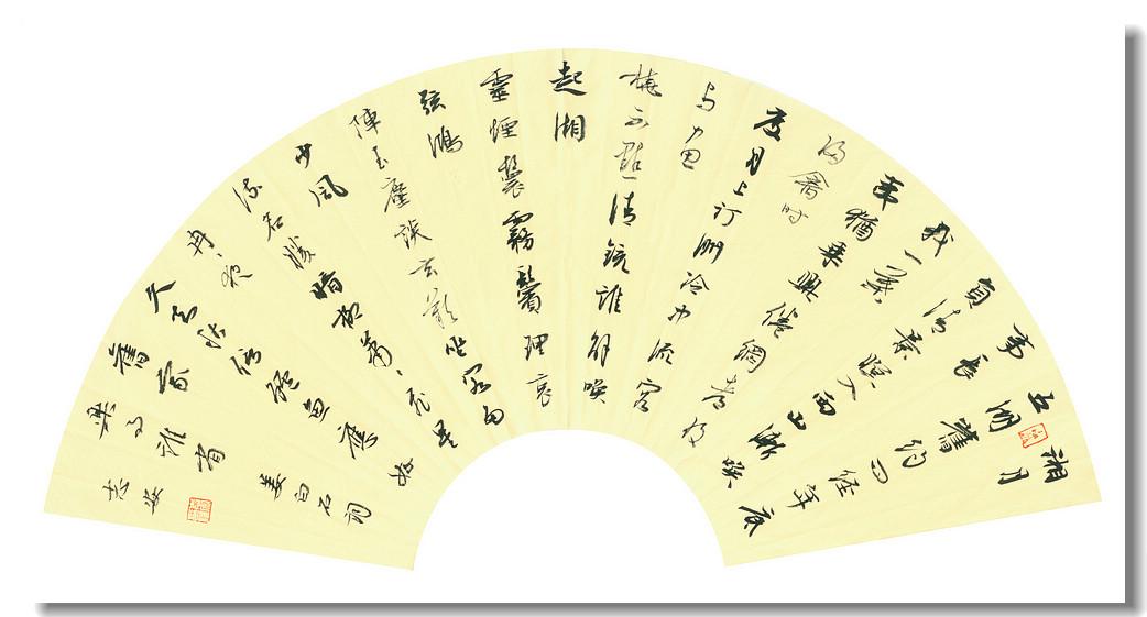 國展狀元王志安精品小字行書扇面573圖片