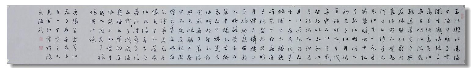 河南名家高军红小行书精品春江花月夜709图片