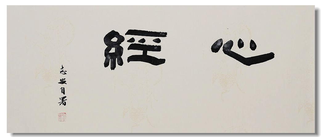 """首届""""沙孟海杯""""全国书法展优秀作品奖(最高奖)为书坛所瞩目,一时洛阳"""