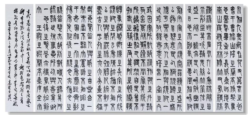 高建精品篆书兰亭序八条屏1008&图片