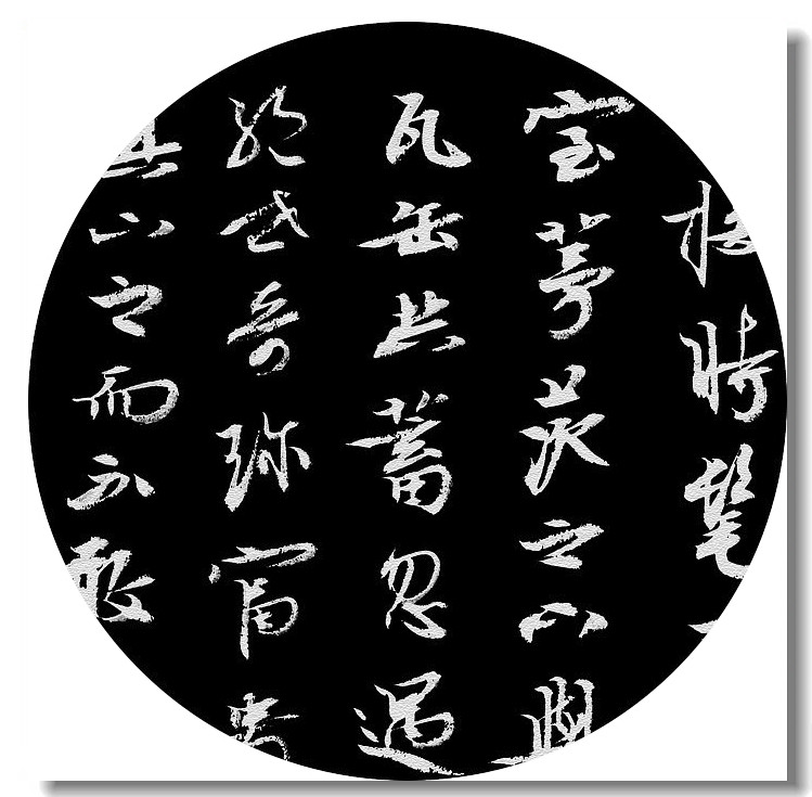 """第二届翁同龢书法奖优秀作品奖(最高奖)  首届""""沙孟海杯""""全国书法展"""