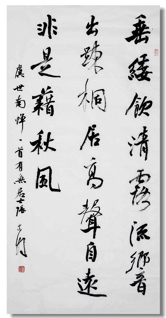 徐州中元书法_所属分类: 书法作品