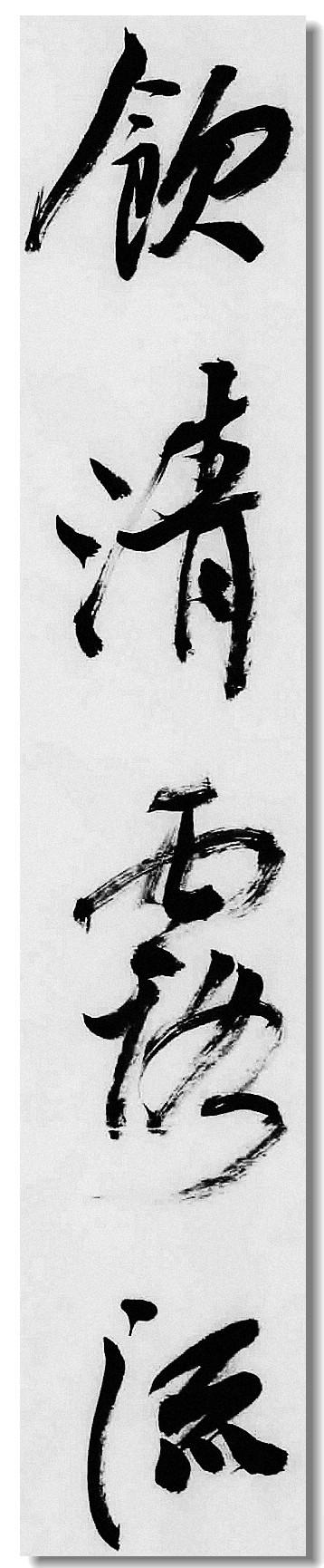 徐州中元书法_当代实力青年名家、苏军书坛中坚张东明精品四尺整张2343