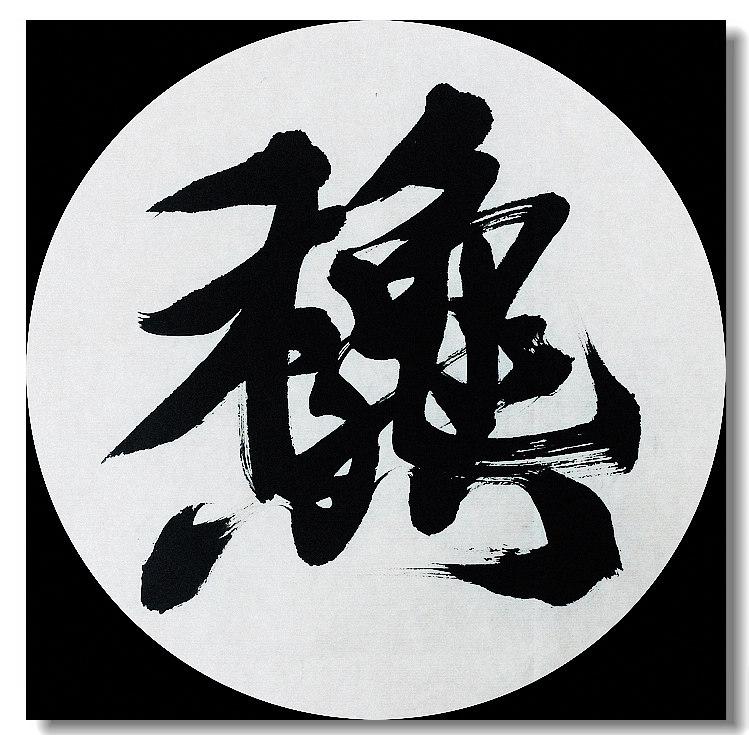 书法师从沙孟海先生,姜东舒先生.