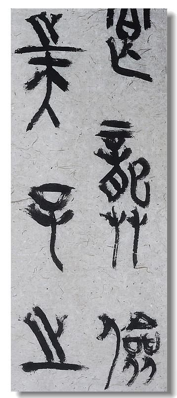 思进轩画廊--书法作品--李茂江--书坛新锐李茂江精品图片