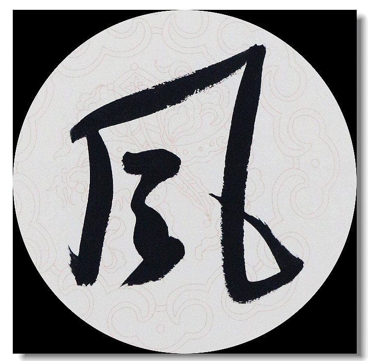 logo 标识 标志 设计 书法 书法作品 图标 749_735