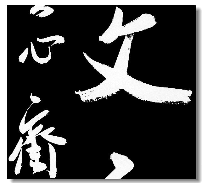 杨科云书法作品直销代理 收藏定制联系电话:13715878489 QQ:183205491 微信号:webpoet 杨科云,1988年生于云南, 中国书法家协会会员 北京人文大学书法学院特聘教授 张旭光工作室成员 国展获奖书家 北京水墨基金提名广西十大青年书法家之一 北海市书协理事兼副秘书长 三品美术馆张旭光工作室书法高研班(第三期)班长 海门印社社员 书法作品被中国马鞍山博物馆、武夷山、观音山等收藏和刻石, 专题介绍和作品发表于《中国书法报》《书法报》《书法导报》《东楚晚报》《楚天时报》《艺苑藏珍》等专