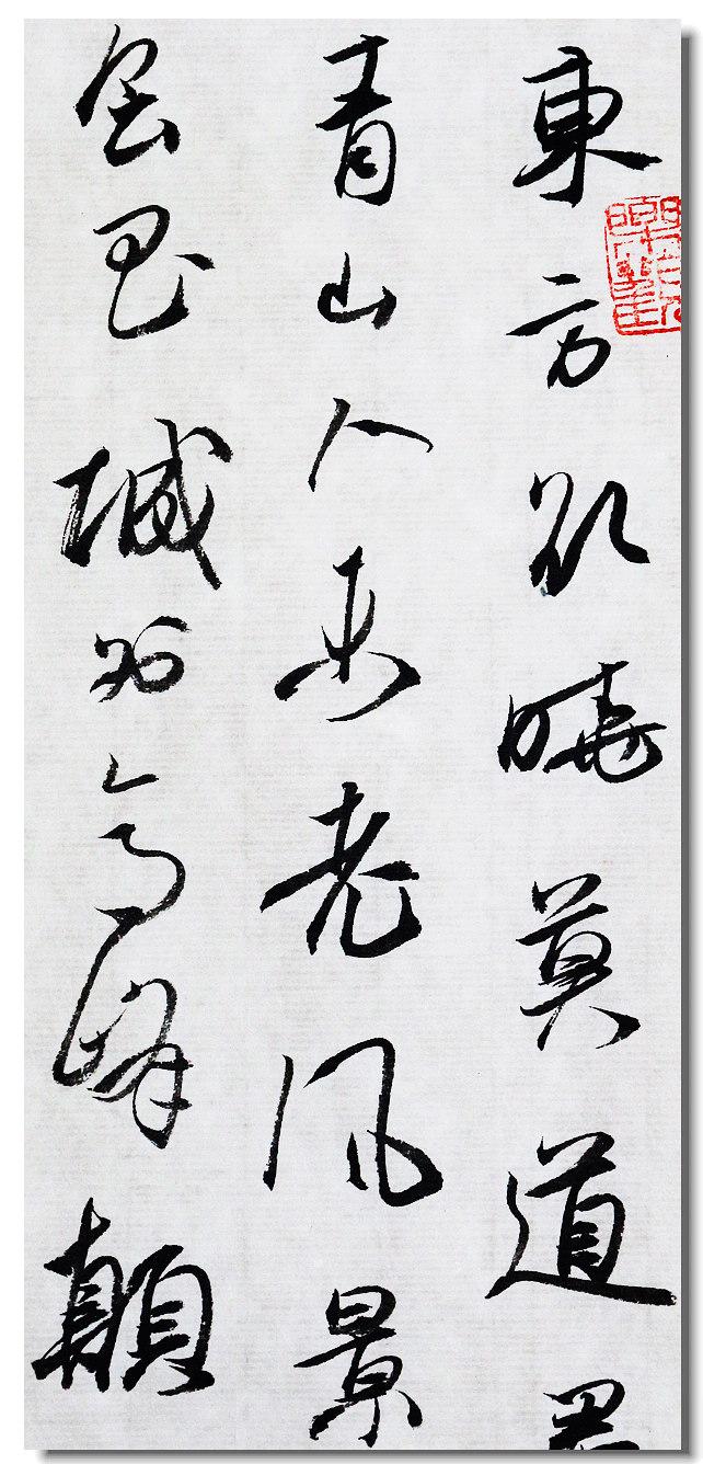 当代实力名家,书法博士,中书协草书委员会委员陈海良收藏级精品行草小