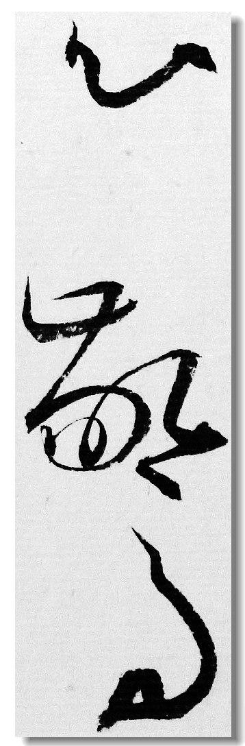 当代实力名家,书法博士,中书协草书委员会委员陈海良收藏级精品手裱