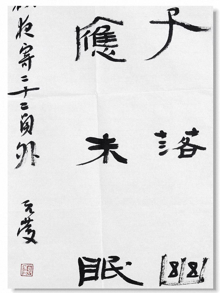 徐州中元书法_点击次数: 998