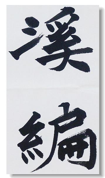 明博杯全国名家书画作品展三等奖  第十一届中国钢笔书法大赛优秀奖