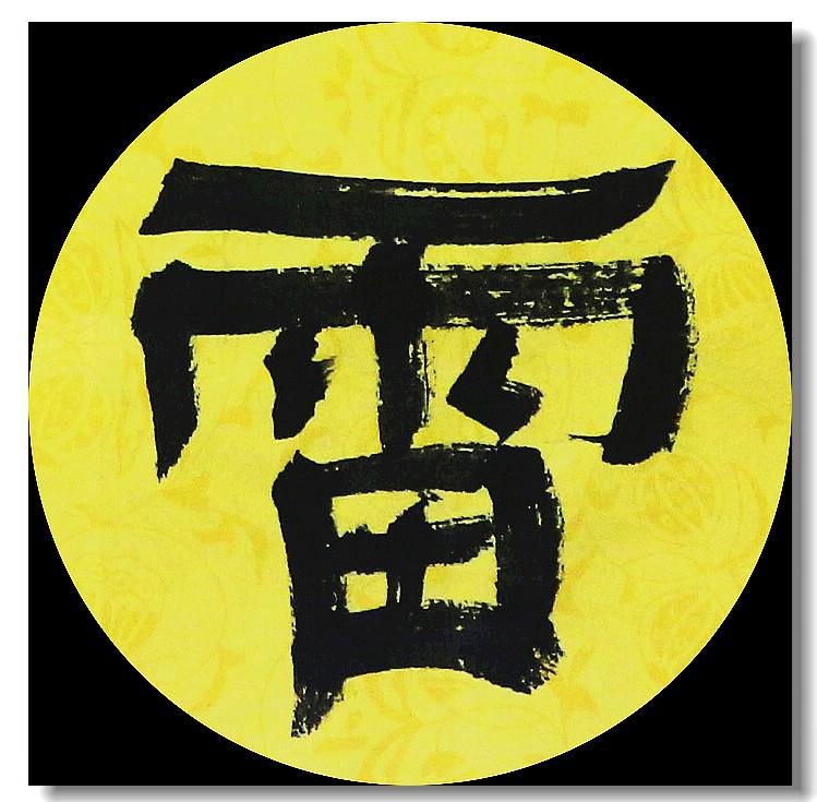 logo 标识 标志 设计 矢量 矢量图 素材 图标 749_735