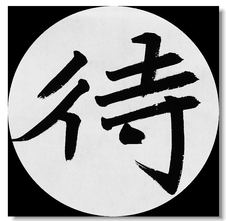 """书作入展获奖:  首届""""江苏书法奖""""  首届翰墨中国书画作品邀请展"""